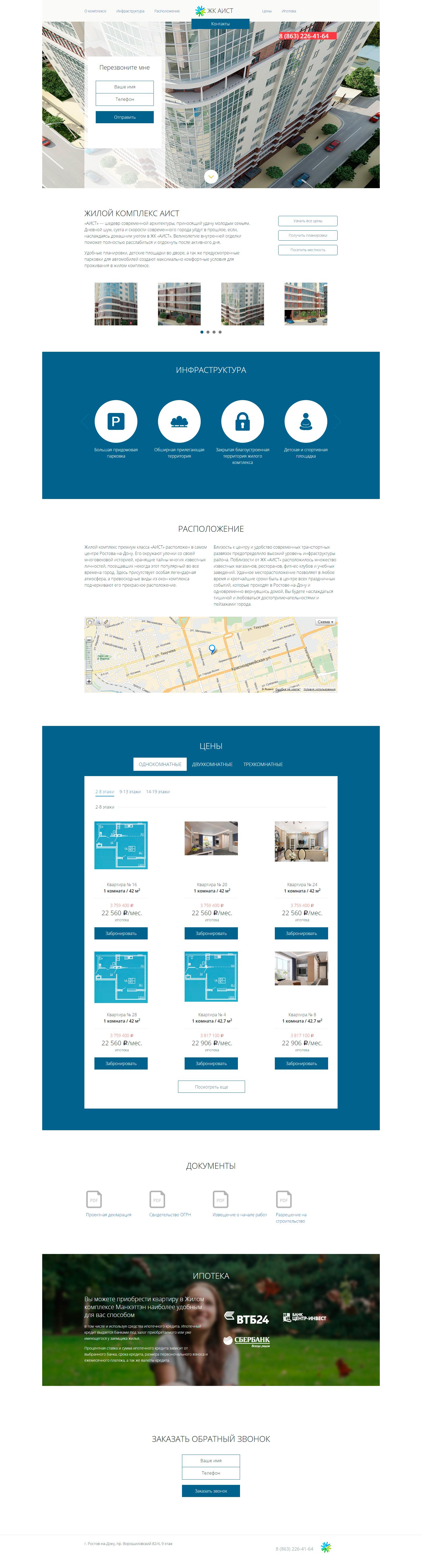 Дизайн для сайта битрикс